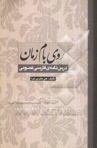 متون ادب فارسی