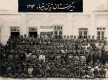 دبیرستان تدین در سال 1314