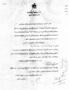 تشویق وهاب زاده توسط دکتر محمد حسابی وزیر فرهنگ وقت
