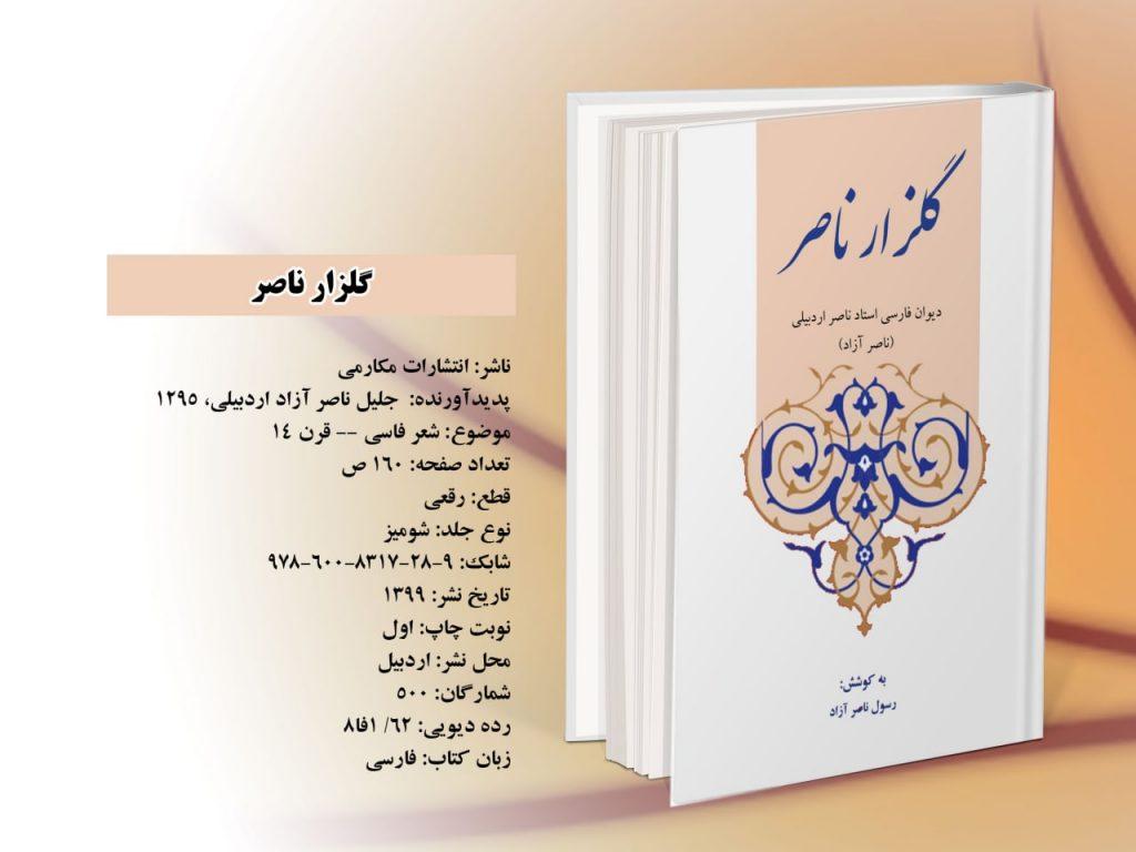 گلزار ناصر (دیوان فارسی جاج جلیل ناصرآزاد-استادناصراردبیلی)انتشارات مکارمی